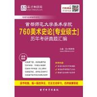 首都师范大学美术学院760美术史论[专业硕士]历年考研真题汇编-在线版_赠送手机版(ID:130850)