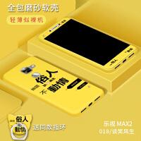 乐视max2卡通手机壳max2防摔硅胶保护套MAX2时尚男女个性软壳