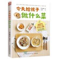 给孩子做什么菜 宝妈儿童餐谱 10分钟儿童餐韩餐、西餐、中餐孩子爱吃的一日三餐宝宝营养食谱辅食添加书籍