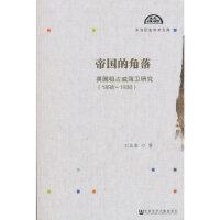 帝国的角落:英国租占威海卫研究(1898~1930) 刘本森 9787520132848