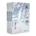梁羽生作品集(朗声新版)_游剑江湖(50_52)(全三册)