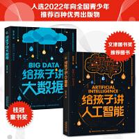给孩子讲大数据、给孩子讲人工智能(2册套装)