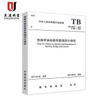 铁路桥涵地基和基础设计规范(TB 10093-2017)