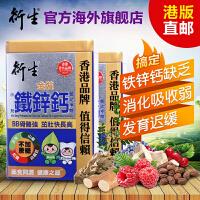 衍生香港版婴幼儿儿童铁锌钙婴幼儿全面吸收同补冲剂20包装*2盒装