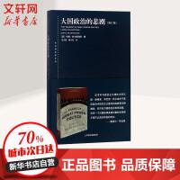 大国政治的悲剧(修订版) 上海人民出版社