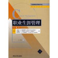 【二手书8成新】管理学系列:职业生涯管理 第4版 杰弗里・H.格林豪斯 (Jeffrey H.Greenhaus) 清