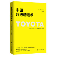 丰田超级精进术(突破常规思维,以丰田生产方式的诀窍,让你的职业生涯从此与众不同)