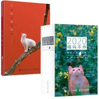 皇城猫语+喵呜不停 2020日历(2册)