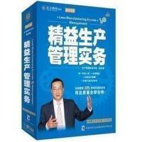 陈忠雄 精益生产管理实务 5DVD 企业培训光盘