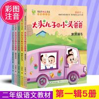 新大头儿子和小头爸爸的全套书第一辑5册儿童注音书小学生课外阅读书籍6-12岁小学二年级下册下学期故事