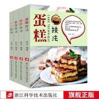 烘焙技法+面包技法+点心技法+蛋糕技法全4册烤箱家用烘焙食谱书