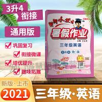 2021黄冈小状元暑假作业三年级英语全国版小学暑假作业同步课本类3升4衔接可搭配教材使用