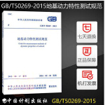 【官方正版】 GB/T 50269-2015地基动力特性测试规范 代替GB/T 50269-97 地基动力特性测试规范
