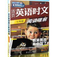2019版快捷英语 活页英语时文阅读理解七年级17期通用版英语阅读理解与强化训练