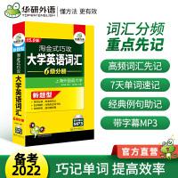 华研外语 英语六级词汇书 乱序版 新题型2020年6月 淘金式巧攻大学英语词汇6级分册 15.0版可搭 英语六级考试真