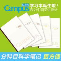 日本KOKUYOA5/B5学生科目分类记事本子国誉Campus课堂学习本笔记本科目方格英语网格格子空白记事本文具