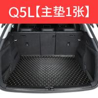 专用于18-19款奥迪Q5L后备箱垫全包围尾箱垫内饰改装装饰汽车用品