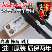 荣威350雨刮器2015原厂原装款刮雨片胶条汽车专用350S无骨雨刷条