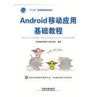 【新书店正版】 Android 移动应用基础教程 传智播客高教产品研发部著 中国铁道出版社 9787113196202