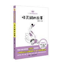 小飞熊动物童话王国第二辑・哑巴天鹅的故事