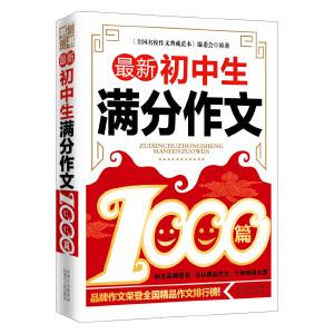 最新初中生满分作文1000篇  书剑手把手作文1000篇系列  书剑手把手作文