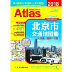 2018北京市交通地图册
