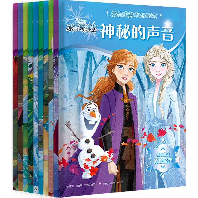 迪士尼经典绘本·冰雪奇缘2·爱与成长美绘故事合集(套装10册) 为冰雪小粉丝打造的冰雪奇缘故事珍藏套装。十大成长魔法,奇妙智慧能量,让孩子在精彩的冰雪故事中,感受温暖亲情与友情,在爱与冒险中快乐成长。适合亲子故事、枕边故事。