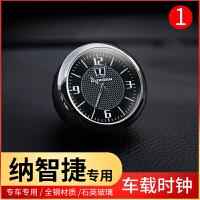 纳智捷U6 U5 大7 纳5车载时钟表汽车电子表时间摆件中控改装用品