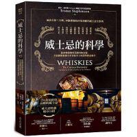 现货 威士忌的科�W:�姆Y物�l酵到蒸�s的��金�g 18[方言文化]