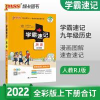 2022版pass绿卡图书学霸速记历史九年级统编版漫画图解速查速记9年级历史学霸速记