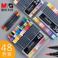 晨光赛美水溶性马克笔 12色/18色/24色 双头彩色记号笔 绘画
