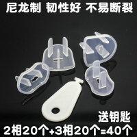 防触电插座保护盖 儿童安全防触电插座保护盖婴儿安全用品防触电盖防电盖透明各20个