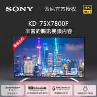 索尼(SONY)KD-75X7800F 75英寸 OLED 4K HDR安卓7.0智能电视(黑色)