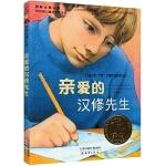 亲爱的汉修先生 国际大奖小说 新蕾出版社 纽伯瑞儿童文学奖金奖 7-10-12岁三四五六年级中小学生课外阅读书籍 青少
