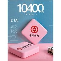可爱创意移动电源大容量10400毫安聚合物移充电宝定制公司LOGO苹果华为vivo小米通用