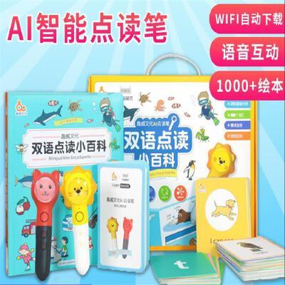 趣威三代点读笔儿童幼儿英语天猫精灵点读早教学习机0-3-6岁玩具智能语音互动支持WIFI功能 AI智能语音互动 一点即下 Wifi联网