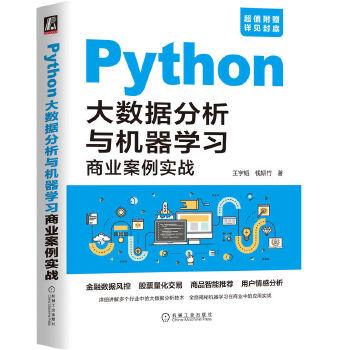 Python大数据分析与机器学习商业案例实战(pdf+txt+epub+azw3+mobi电子书在线阅读下载)