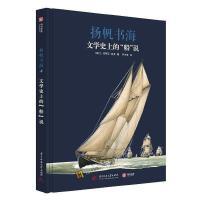 文学史上的船说 - 扬帆书海[法]让-伯努瓦・埃龙 著;李芳原 华中科技大学出版社-有书至美9787568045414
