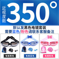 大框电镀防水高清游泳眼镜装备 男女/儿童近视带度数泳镜套装 350度