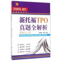 新托福TPO真题全解析(TPO1-10)/托福备考系列
