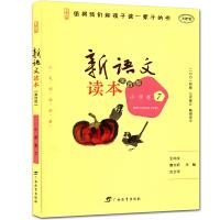 新语文读本 小学卷7 第四版 适用于四年级上学期 小学语文同步课外阅读辅导