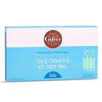 Gifrer法国盐水 婴儿鼻塞滴鼻剂 高渗深海盐水 儿童洗鼻水清洗液