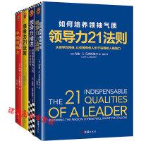 领导力套装4册中层领导力:西点军校和哈佛大学共同讲授的领导力教程+中层领导力:+中层领导力:团队建设篇领导力精进:成就