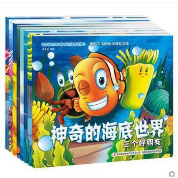 全套8册神奇的海底世界正版幼儿童绘本0-3-6周岁早教睡前故事漫画书