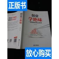 [二手旧书9成新]【正版.】 创业学绝味-一根鸭脖的商业奇迹 9.787