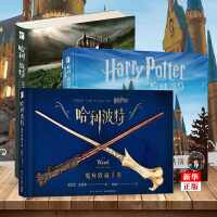 哈利・波特系列3册 正版现货 魔杖收藏手册+艺术设定集+霍格沃茨电影剪贴 中文版 全套 Harry Potter小说原