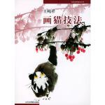 王纯祥画猫技法 王纯祥 绘 北京美术摄影出版社 9787805012933