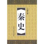 秦史 王蘧常 撰 上海古籍出版社 9787532528158
