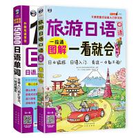 出国旅游学习:旅游日语口语图解一看就会+超奇迹 分类记 15000日语单词(套装2册)
