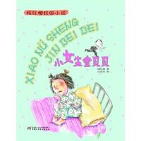杨红樱校园小说:小女生金贝贝 杨红樱 9787500791140 中国少年儿童出版社